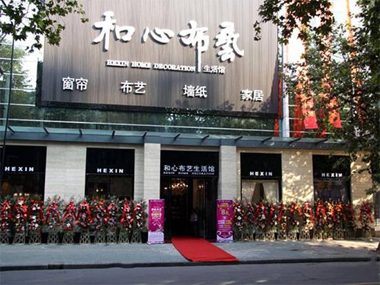 武汉和心布艺软装生活馆