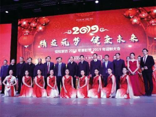 愉悦家纺2018年表彰暨2019年迎新大会举行