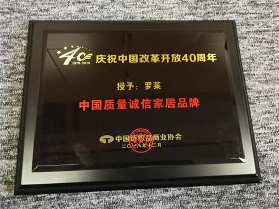 罗莱生活科荣获中国质量诚信家居品牌