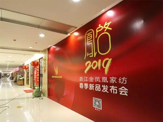 2019浙江金凤凰家纺新品发布会震撼来袭!