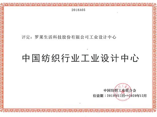 罗莱生活入选中国纺织行业工业设计中心