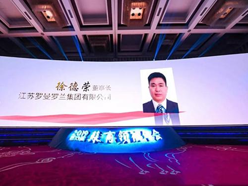 罗曼罗兰董事长徐德荣荣获2018年度苏商新领军者称号