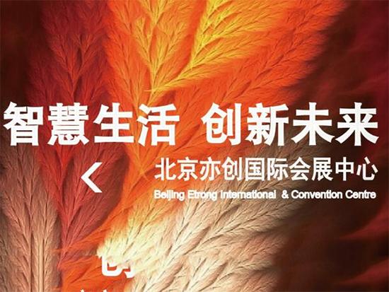 2019CEE北京智能家居展