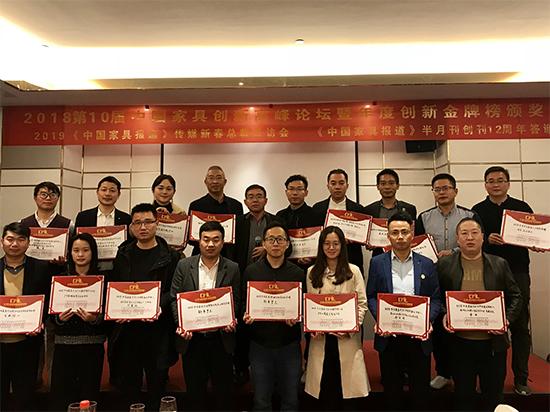 2018中國家具行業創新金牌榜蝶依斕獲雙獎