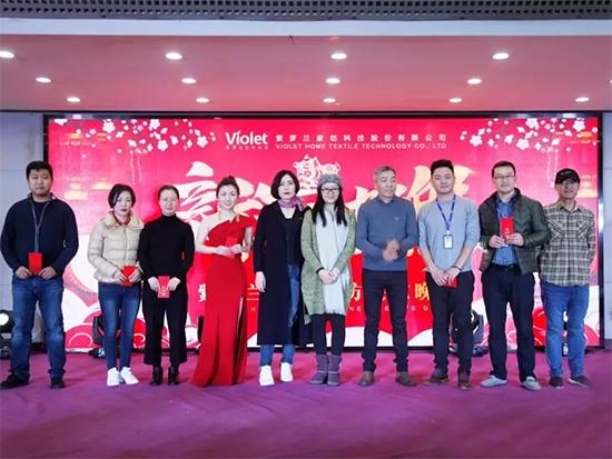 紫罗兰生机家纺2019年会盛大举行