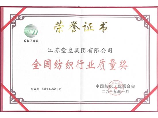 2019开门红,堂皇再获质量奖殊荣