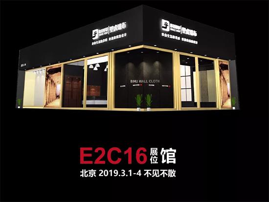 壁虎墙布邀您共赴第二十七届北京国际墙纸布艺窗帘展览会