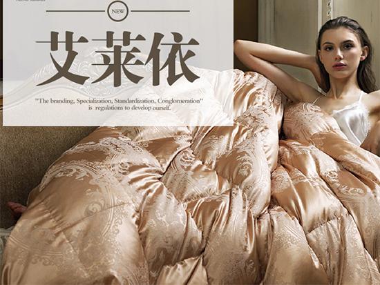 艾莱依家纺:一条好的羽绒被是如何炼成的?