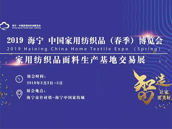 2019海宁?中国家用纺织品(春季)博览会即将开幕!