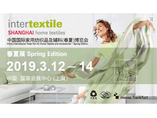 3月12日,2019中纺联春季联展将在上海开幕