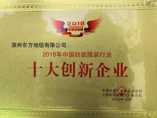 """東方地毯榮膺""""2018年度十大創新企業"""""""
