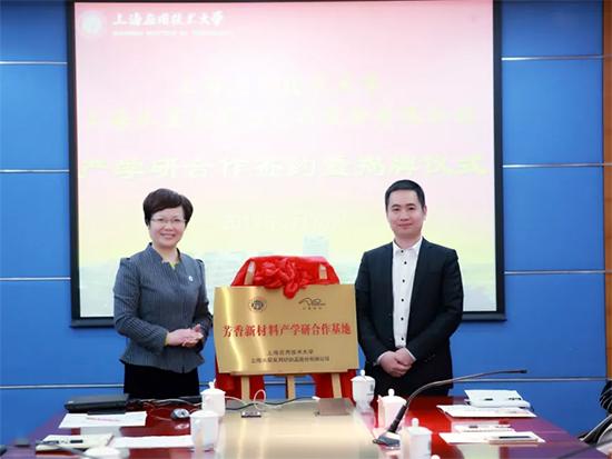水星家纺与上海应用技术大学举行合作签约暨基地揭牌仪式