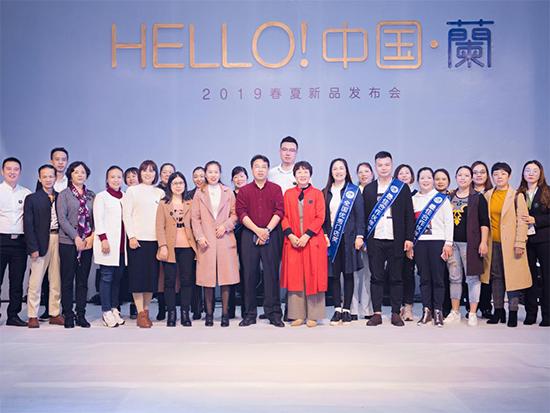 """聚焦雨兰家纺""""Hello中国�_""""2019春夏新》品发布会"""
