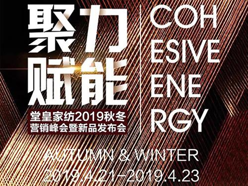 """堂皇家纺""""聚力·赋能—2019秋冬营销峰会暨新品发布会"""""""