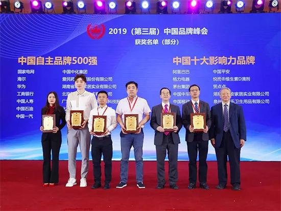 2019中国品牌峰会落幕,晚安家居再获殊荣