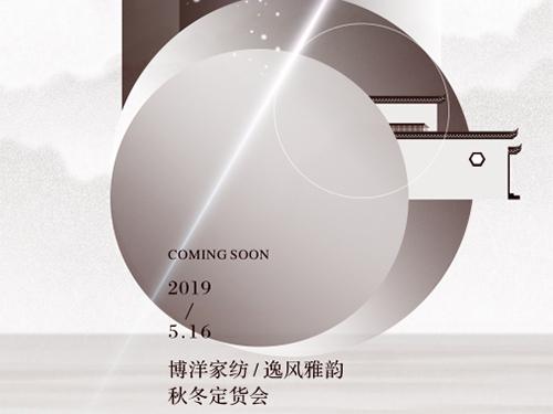 """博洋家纺2019""""逸风雅韵""""秋冬新品定货会即将启幕"""