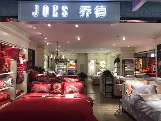 开◆家纺专卖店前期需要哪些条件?
