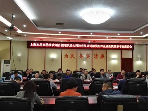 上海市水星家纺一行到凯里市考察