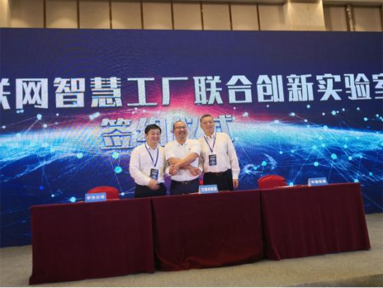 """艾莱依集团签约加入""""1+N""""工业互联网平台体系和行业联盟"""