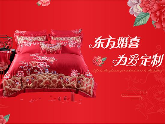 东方刺绣家纺历程
