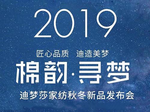 """2019""""棉韵·寻梦""""迪梦莎家纺秋冬新品发布会圆满收官"""