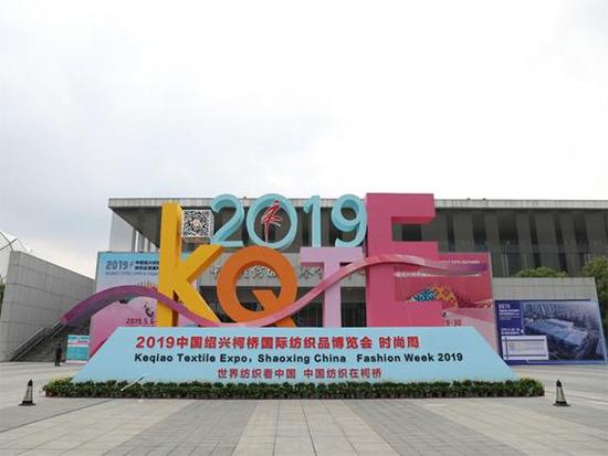 2019中國紹興柯橋國際紡織品博覽會(秋季)
