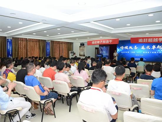 水星家紡2019年第二季度員工表彰大會順利召開