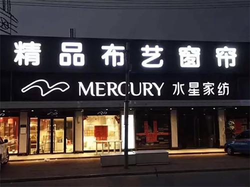 凌海水星家纺300平米旗舰店即将盛大开业
