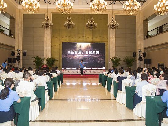 領新智造,創翼未來丨孚日家紡2019營銷峰會開啟新征程