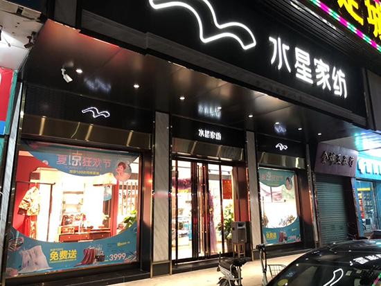 水星家纺梅州旗舰店盛大开业!