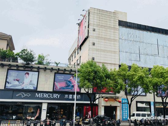 柯桥水星家纺1280平米旗舰店盛大开业