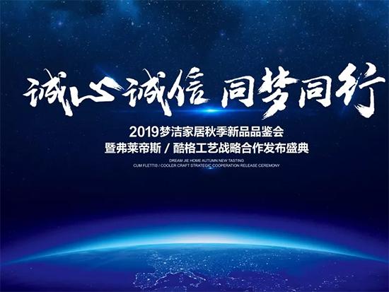 2019梦洁家居秋季新品品鉴会即将开幕!
