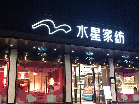 水星家纺江西310平米全新专卖店,即将盛大开业!