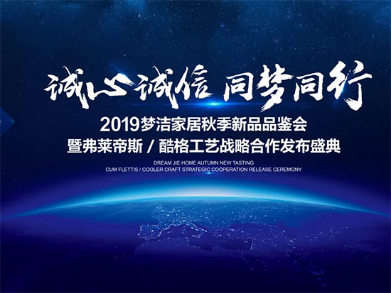 2019夢潔家居秋季新品品鑒會盛典隆重舉行!