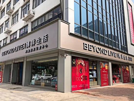 博洋生活丨新品牌大放��彩,新征程�B�粑��