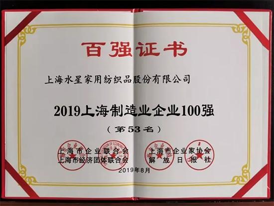 热烈祝贺水星家纺上榜2019上海制造业100强!