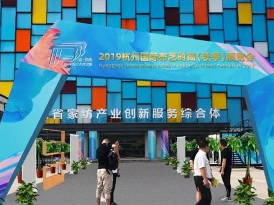 2019杭州國際布藝時尚(秋季)展覽會