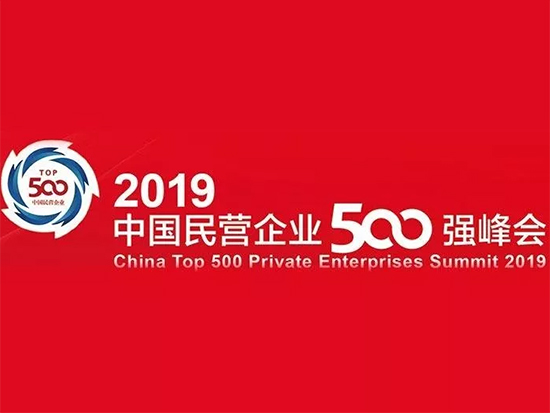 中国民营企业500强出炉,18家纺服企业实力上榜!