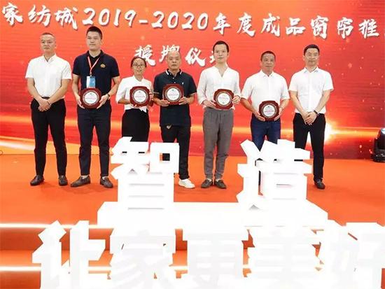 2019海寧中國·國際家用紡織品(秋季)博覽會