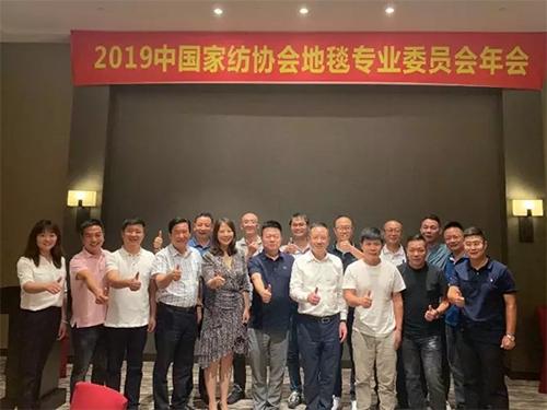 2019中家纺地毯专业委员会年会召开