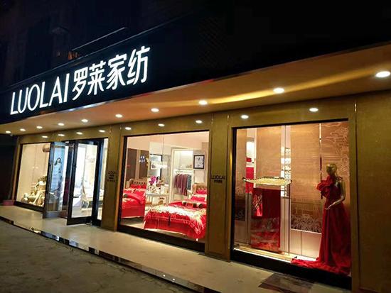 罗莱家纺品牌介绍、加盟优势、以及加盟条件!