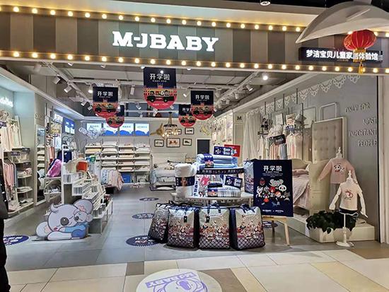 加盟夢潔寶貝品牌 輕松舒適 品質生活