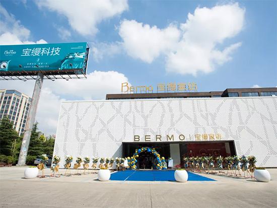 新形象新未来丨宝缦家纺总部展厅新馆开业!