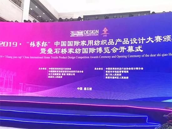 中国叠石桥家纺国际博览会今天开幕