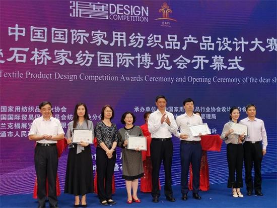 悦达家纺喜获家纺产品设计大赛三项殊荣