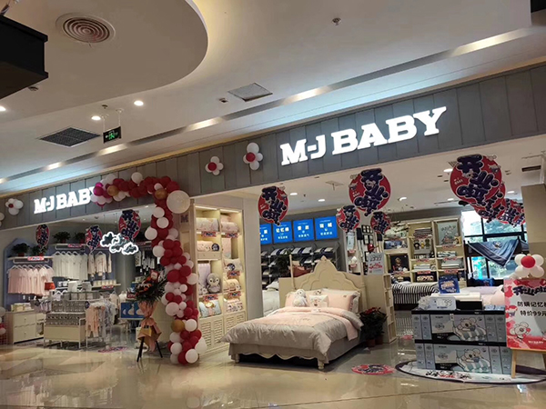 四川巴中市置信购物中心梦洁宝贝闪亮开业
