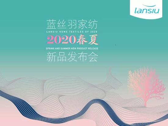 蓝丝羽家纺2020春夏【清欢】新品发布会圆满成功