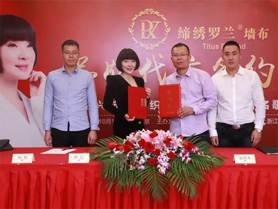 缔绣罗兰墙布携手著名歌手陈红,签约仪式圆满成功!