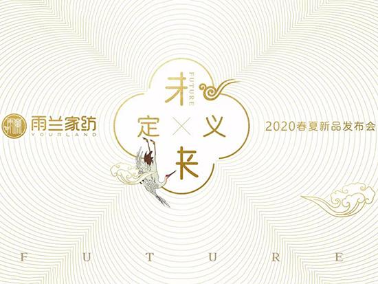 雨蘭2020年春夏新品發布會圓滿落幕!