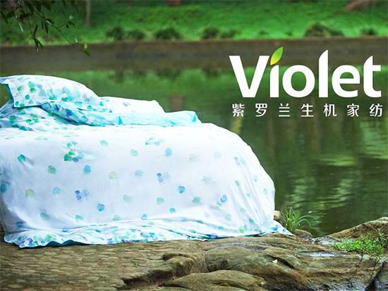 紫羅蘭家紡——解讀品牌文化如何創建